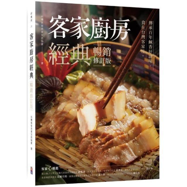 客家廚房經典:食在台灣客家庄,傳承百年鹹香好滋味(暢銷修訂版)