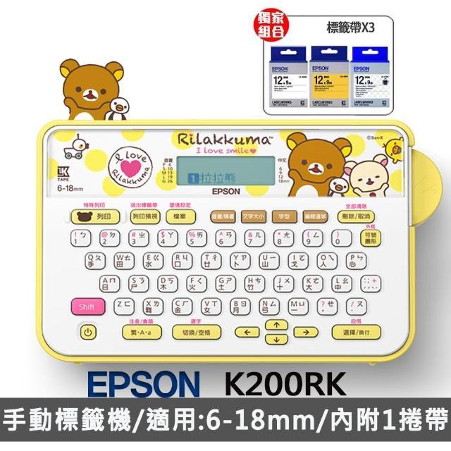 【三年保固超值組】贈3捲標籤帶【EPSON】LW-K200RK 拉拉熊懶萌標籤機