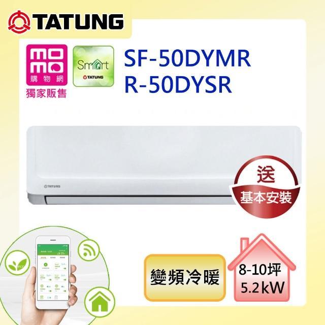 【TATUNG 大同】8-10坪變頻一級R32冷暖空調-獨家WIFI特仕版(SF-50DYMR/R-50DYSR)