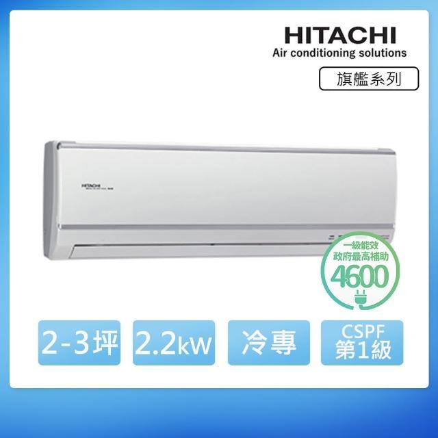 【HITACHI 日立】2-3坪旗艦變頻冷專分離式冷氣(RAC-22QK1/RAS-22QK1)
