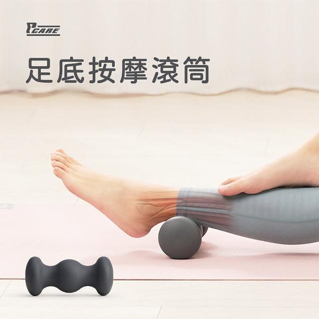 【PCARE】足底按摩滾筒(足底按摩 滾筒 筋膜 按摩 舒壓 禮物)