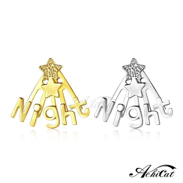 【AchiCat】耳環 正白K 星空夜晚 星星耳環 耳針式耳環 單邊單個價格 G028