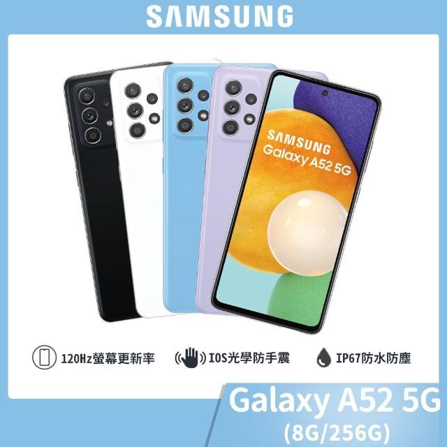 【SAMSUNG 三星】Galaxy A52 5G 智慧手機(8G/256G)