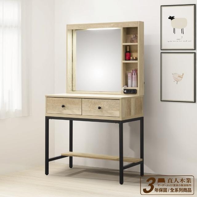 【直人木業】TINA復古木81公分化妝桌(附USB插座設計)