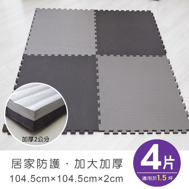 【Apengu】居家防護加大104.5*104.5*2CM榻榻米紋黑灰雙色巧拼地墊(4片裝-適用1.5坪)