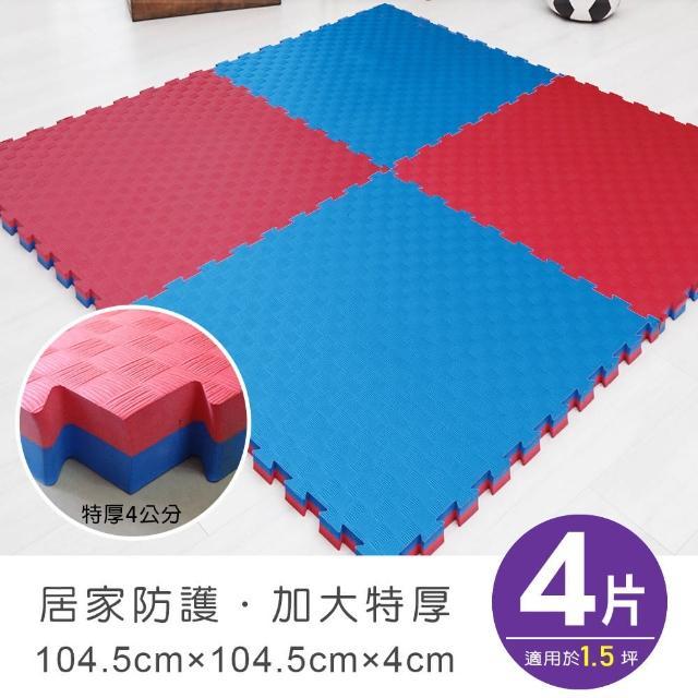 【Apengu】居家防護加大特厚104.5*104.5*4CM榻榻米紋紅藍雙色巧拼地墊(4片裝-適用1.5坪)