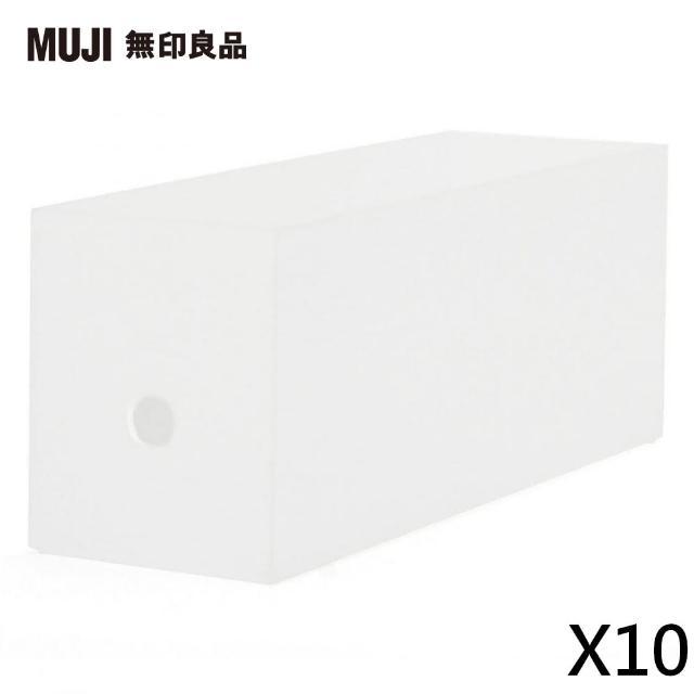 【MUJI無印良品】聚丙烯檔案盒.標準型.1/2(10入組)
