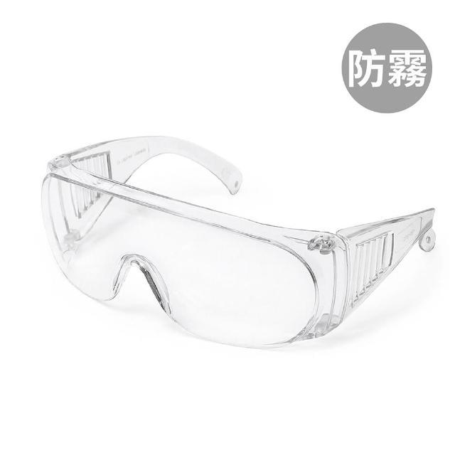 【大船回港】台灣製 強化抗UV安全眼鏡-全包防霧款666(工作護目鏡/防護眼鏡/防塵護目鏡/透明護目鏡)