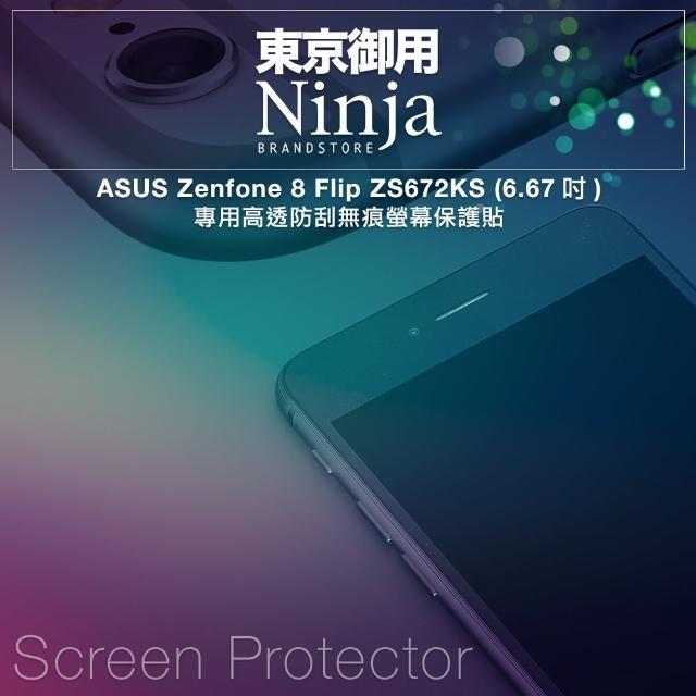 【Ninja 東京御用】ASUS Zenfone 8 Flip(6.67吋)ZS672KS 專用高透防刮無痕螢幕保護貼