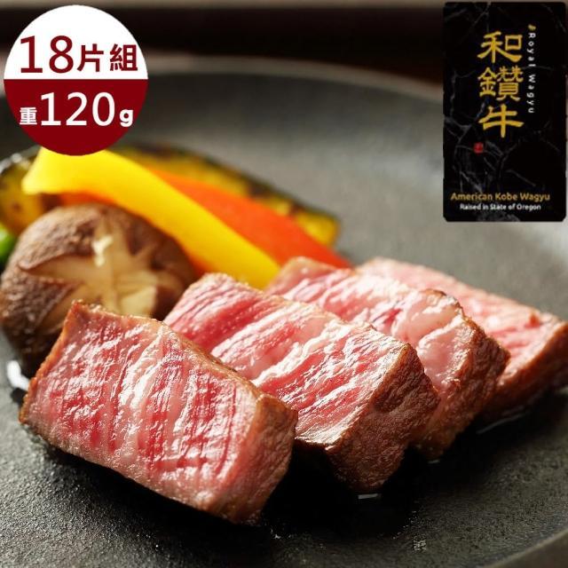 【漢克嚴選-買9送9】美國產日本級和牛PRIME雪花嫩肩牛排(120g±10%/片-共18片)