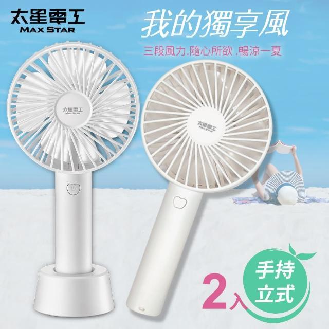 【太星電工】USB充電式手持風扇(白色/2入)