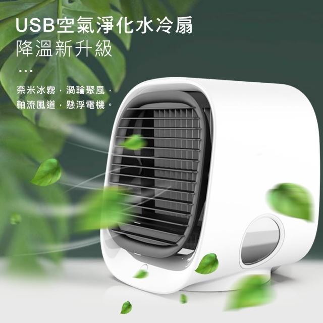 【WIDE VIEW】USB空氣淨化水冷扇(M201)