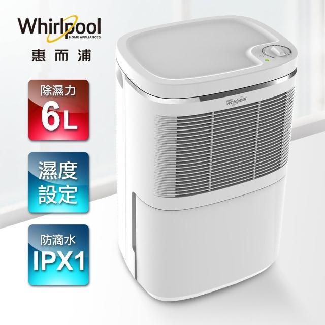 【Whirlpool 惠而浦】6公升節能除濕機WDEM12W+大甲媽醫用口罩30入(隨機出貨)