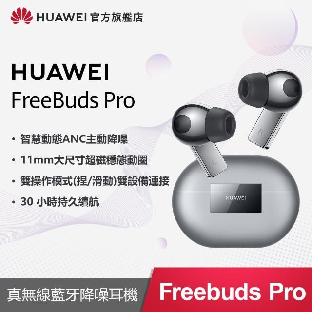 【HUAWEI 華為】FreeBuds Pro 真無線藍芽耳機