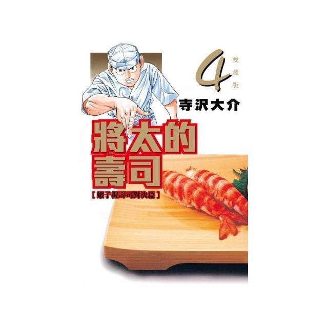 將太的壽司 愛藏版 4