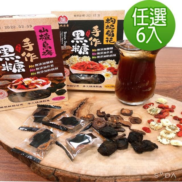 【自然原素】山楂烏梅/枸杞菊花黑糖飲(6盒-口味任選)