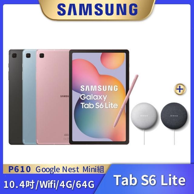 Google音箱組【SAMSUNG 三星】Galaxy Tab S6 Lite Wifi 4G/64G(P610)