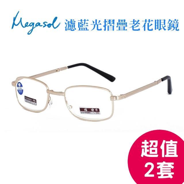 【MEGASOL】抗UV400便攜濾藍光摺疊老花眼鏡2件組(經典中性金屬橢方框-KQ-2020)