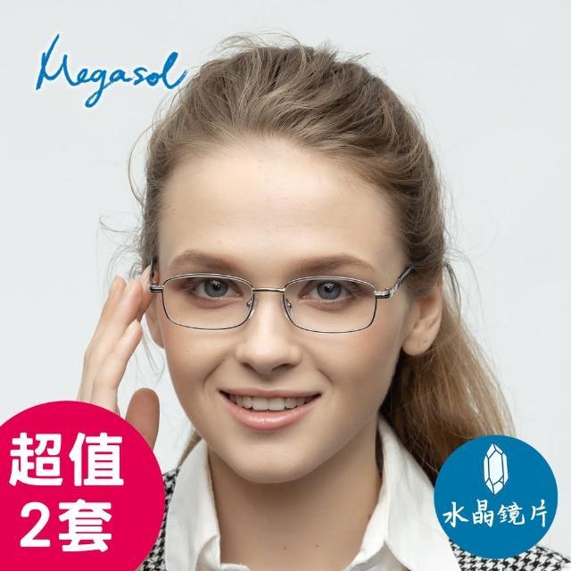 【MEGASOL】高品質水晶鏡片老花眼鏡2件組(中性方框菱形雕刻鏡架老花-CT1209)