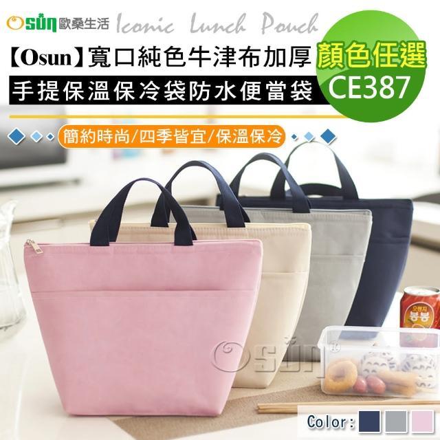 【Osun】寬口純色牛津布加厚手提保溫保冷袋防水便當袋(顏色任選/CE387-)