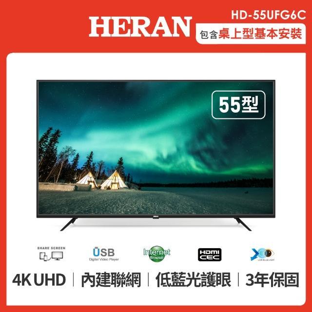 【HERAN 禾聯】55型4K HDR聯網低藍光液晶顯示器+視訊盒(HD-55UFG6C)