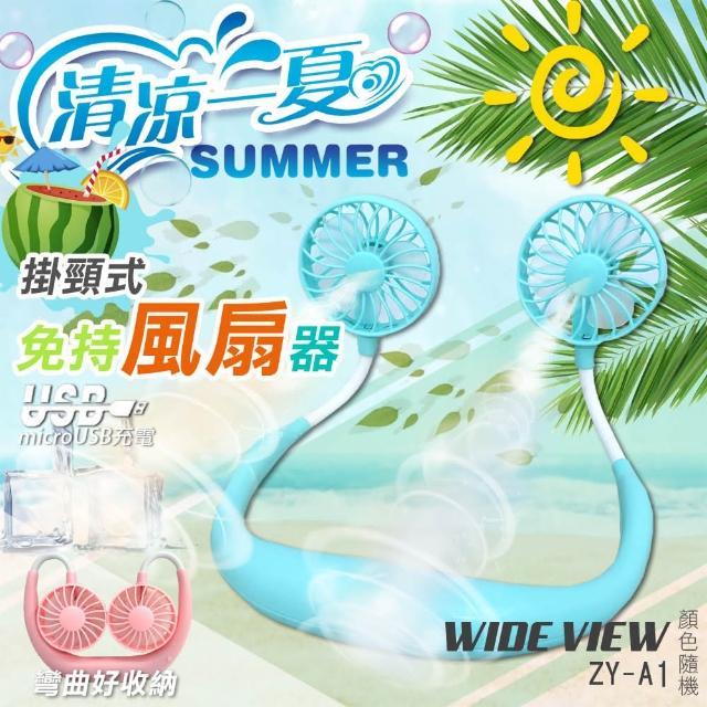 【WIDE VIEW】掛頸/掛脖USB充電風扇(ZY-A1)