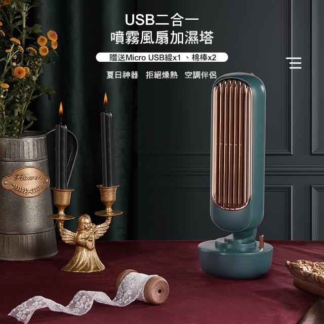 【WIDE VIEW】USB二合一噴霧風扇加濕塔(ZAY-F02)