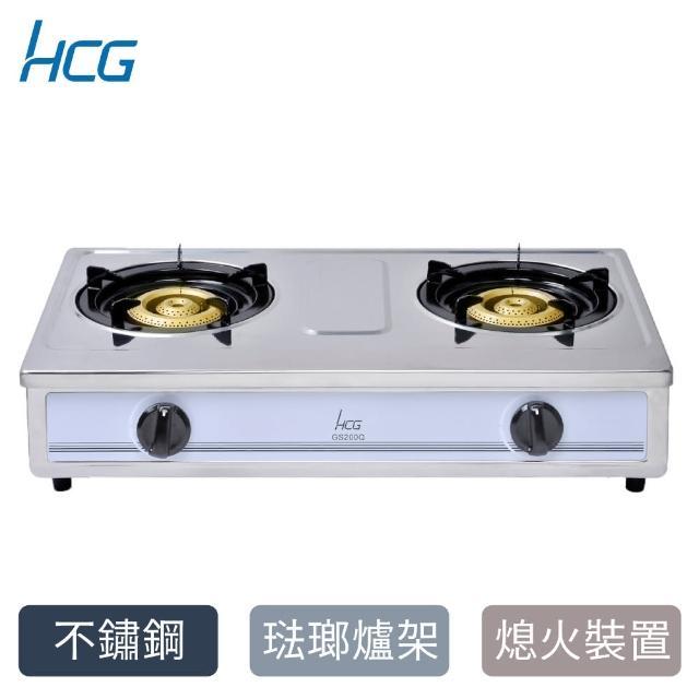 【送6%mo幣-HCG 和成】GS200Q二口瓦斯爐-NG1/LPG-2級能效