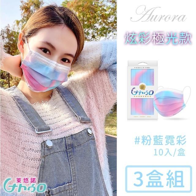 【令和】台灣製醫用口罩成人款10入極光系列-3入/組(粉藍霓彩)