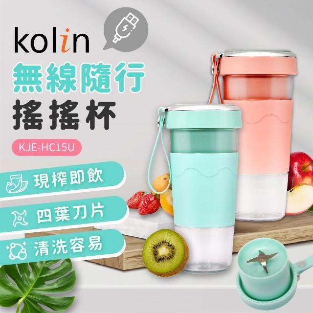 【Kolin 歌林】無線磁吸式充電搖搖杯果汁機/杯KJE-HC15U(粉色/綠色任選)