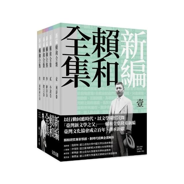 新編賴和全集(一套五冊)