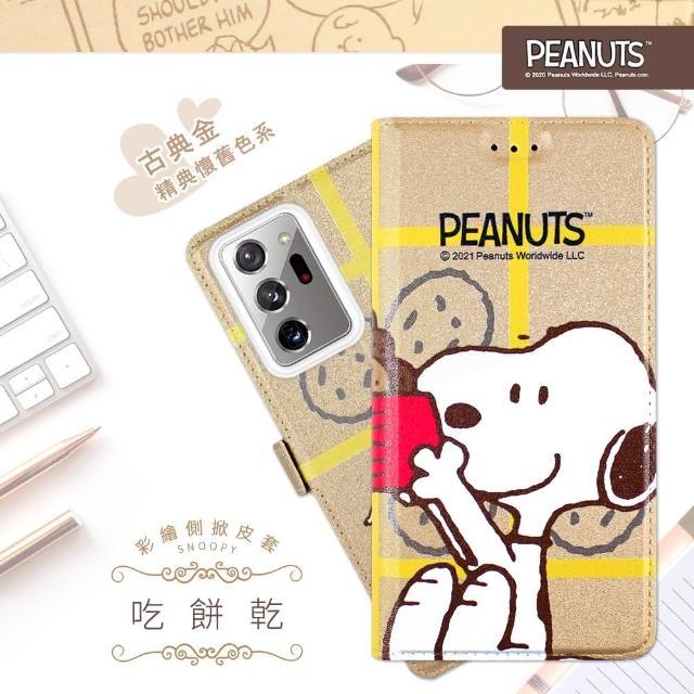 【SNOOPY 史努比】三星 Samsung Galaxy Note20 Ultra 5G 彩繪可站立皮套(吃餅乾)