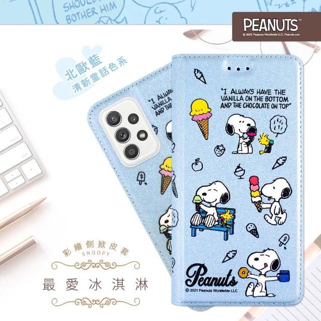【SNOOPY 史努比】三星 Samsung Galaxy A52 5G 彩繪可站立皮套(最愛冰淇淋)