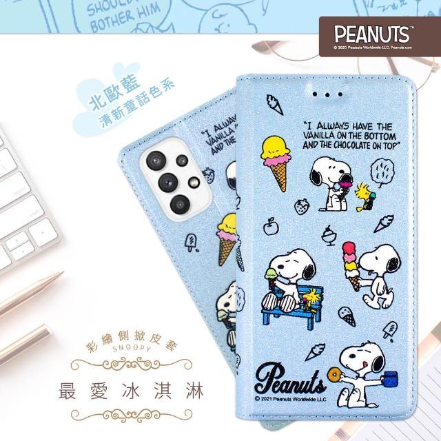 【SNOOPY 史努比】三星 Samsung Galaxy A32 5G 彩繪可站立皮套(最愛冰淇淋)
