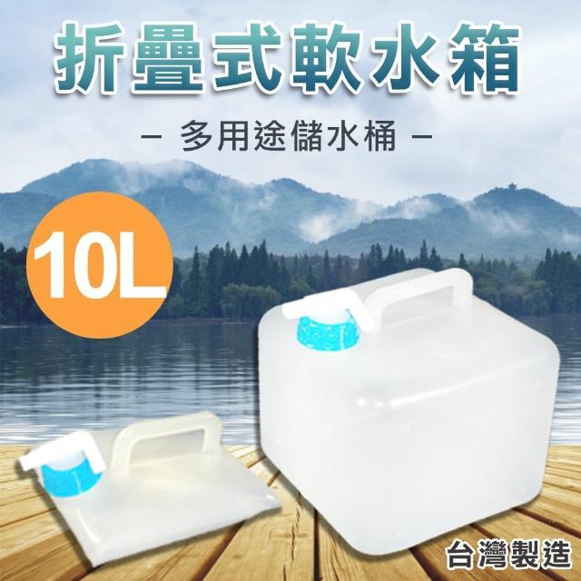【10公升】摺疊式水箱(收納飲用水箱 儲水桶 儲水箱)