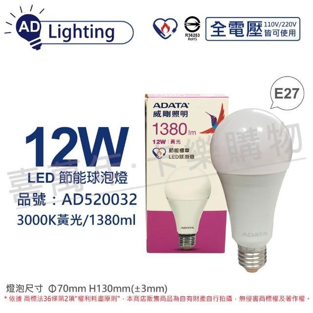 【ADATA 威剛】6入組 LED 12W 3000K 黃光 E27 全電壓 節能 球泡燈 _ AD520032