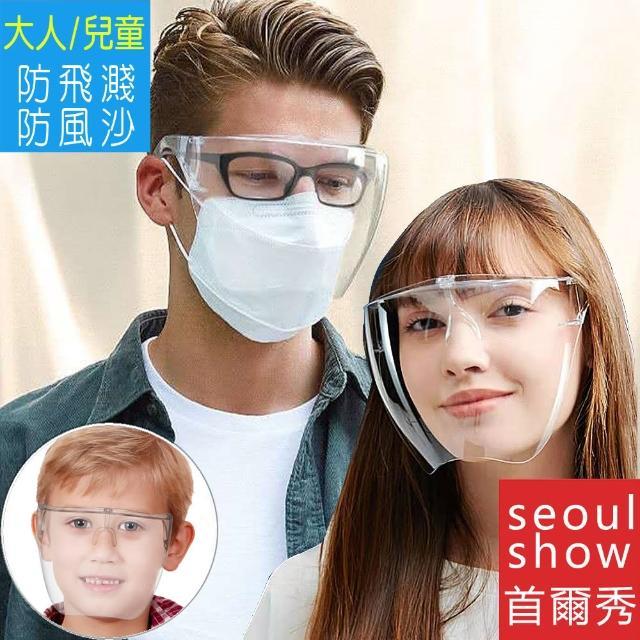 【Seoul Show 首爾秀】大人兒童防疫防飛沫防風塵透明全臉支架護目鏡(男女款)