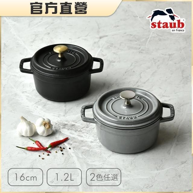 【法國Staub】圓型琺瑯鑄鐵鍋16cm-1.2L(石墨灰/黑色2色任選)