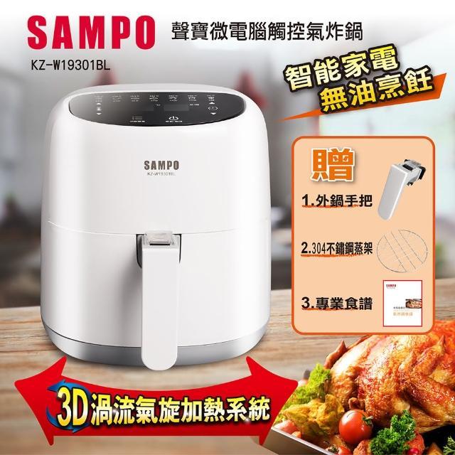 【SAMPO 聲寶】微電腦觸控氣炸鍋(KZ-W19301BL)