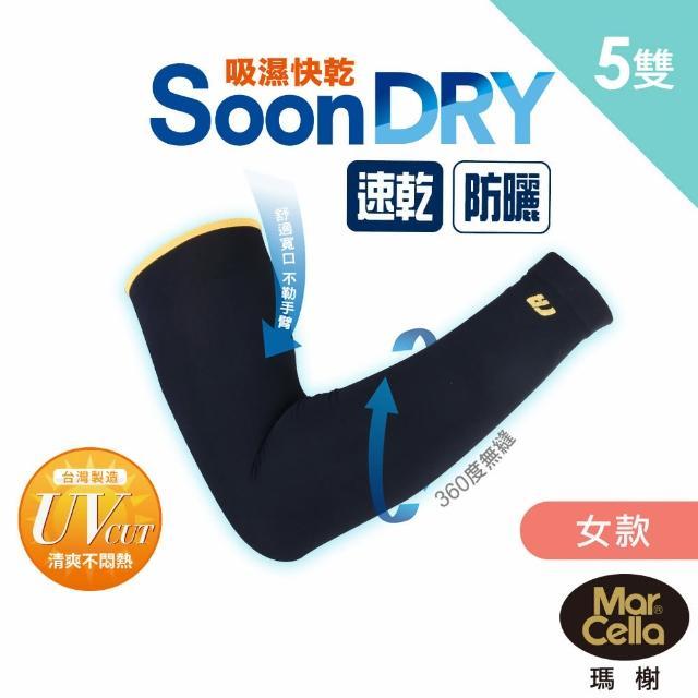 【MarCella 瑪榭】MIT-吸濕排汗速乾透氣機能袖套-5雙組(防曬/抗UV/舒適乾爽)