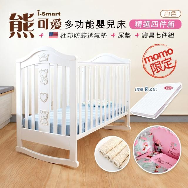 【i-smart】熊可愛多功能嬰兒床+杜邦床墊8公分+尿墊+寢具米妮花園(精選組合含寢具7件組)