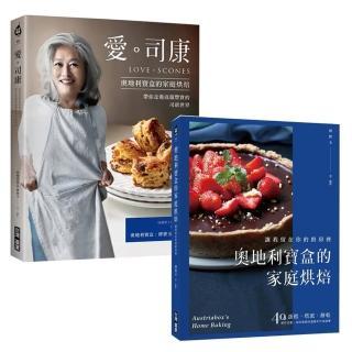奧地利寶盒家庭烘焙(2冊套書)