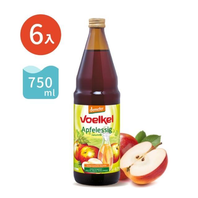 【機本生活OLife】Voelkel 蘋果醋-demeter(750mLx6瓶)