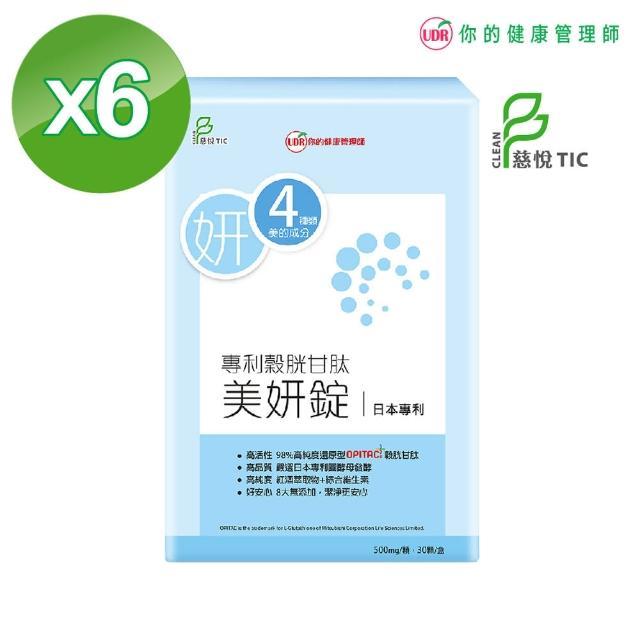 【UDR】專利穀胱甘太美妍錠(x6盒)