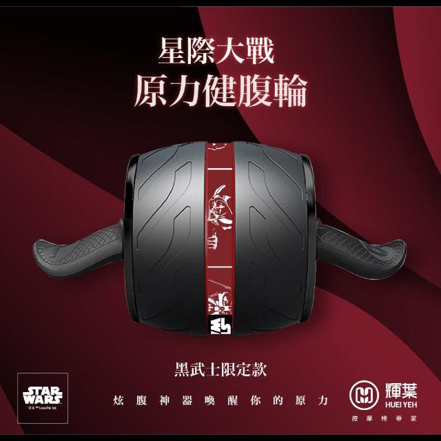 【輝葉】星際大戰 原力健腹輪 HY-29983(黑武士限定款)