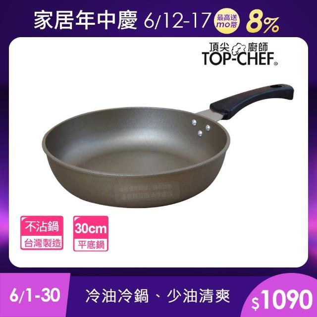 【Top Chef 頂尖廚師】鈦合金頂級中華30公分不沾平底鍋 贈木鏟(6月品牌活動指定品)