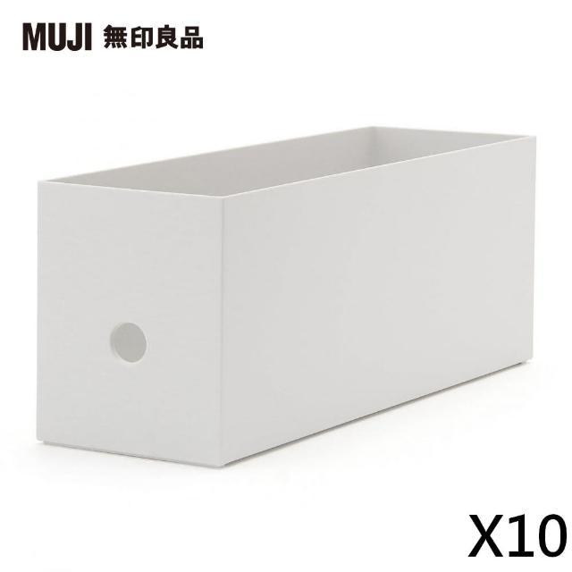 【MUJI無印良品】聚丙烯檔案盒.標準型.1/2.白灰(10入組)