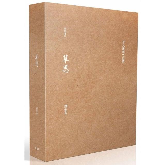 草思【精裝書盒版】