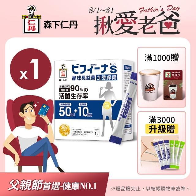 【森下仁丹】晶球長益菌-50+10加強保健(30條/盒)