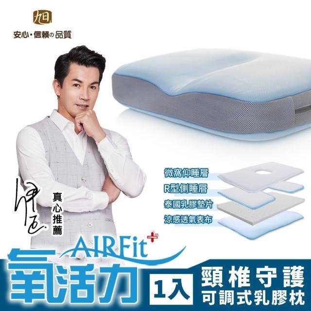 【日本旭川】AIR Fit頸椎守護可調式乳膠枕(1入)